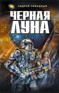 Андрей Ливадный Черная Луна