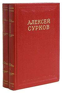 Алексей Сурков Алексей Сурков. Сочинения в 2 томах (комплект из 2 книг) цена