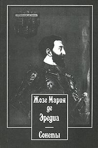 Жозе Мария де Эредиа Жозе Мария де Эредиа. Сонеты