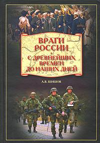 А. В. Шишов Враги России. С древнейших времен до наших дней