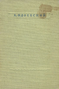 А. Одоевский А. Одоевский. Стихотворения