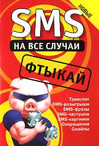 Михаил Драко SMS на все случаи. Фтыкай драко м сост sms на все случаи зачот