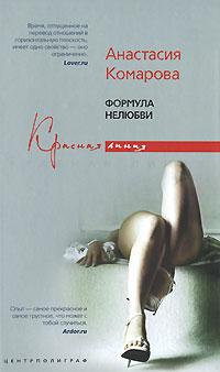 Анастасия Комарова Формула нелюбви