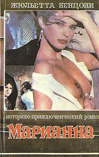 Жюльетта Бенцони Марианна. В шести книгах. Книга 3 жюльетта бенцони катри роман в 3 книгах книга 3
