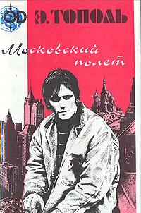 Тополь Эдуард Московский полет тополь эдуард московский полет кремлевская жена красный газ