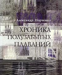 Александр Норченко Хроника полузабытых плаваний