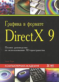 Графика в формате DirectX 9  Полное руководство по использованию  3D-пространства