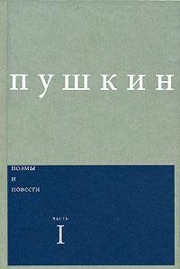 А. С. Пушкин А. С. Пушкин. Поэмы и повести. Часть 1