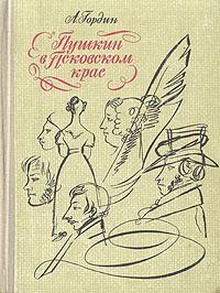 А. Гордин Пушкин в Псковском крае