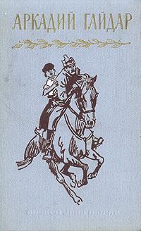 Аркадий Гайдар Аркадий Гайдар. Собрание сочинений в четырех томах. Том 1 аркадий гайдар серёжа выдай…
