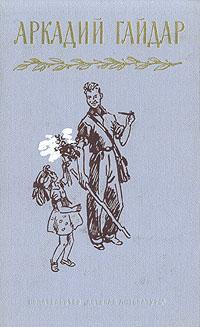 Аркадий Гайдар Аркадий Гайдар. Собрание сочинений в четырех томах. Том 2 аркадий гайдар серёжа выдай…