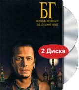БГ Долгий путь домой (2 DVD) бг песни