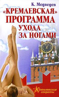 """К. Медведев """"Кремлевская"""" программа ухода за ногами"""