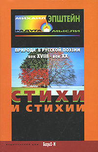 Михаил Эпштейн Стихи и стихии. Природа в русской поэзии. XVIII - XX вв