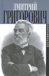 Дмитрий Григорович Дмитрий Григорович. Воспоминания