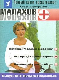 Программа Похудения От Малахова. Диета Татьяны Малаховой для похудения меню