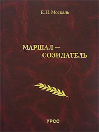 Е. Н. Москаль Маршал-созидатель