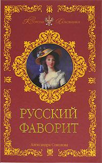 Русский фаворит Две женщины русского императора...