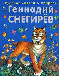 Геннадий Снегирёв Охотничьи истории