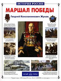 Валерий Воскобойников Маршал Победы. Г. К. Жуков