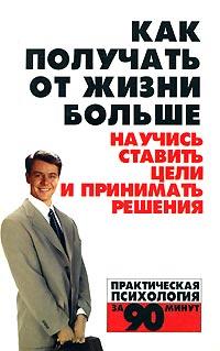 Николай Белов Как получать от жизни больше. Научись ставить цели и принимать решения