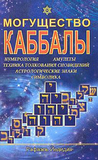 Рафаэль Йедидия Могущество каббалы. Нумерология, амулеты, техника толкования сновидений, астрологические знаки, символика