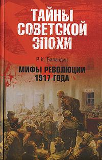 Р. К. Баландин Мифы революции 1917 года