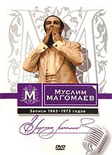 цена на Муслим Магомаев: Записи 1963-1973 годов
