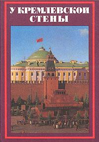 Алексей Абрамов У кремлёвской стены