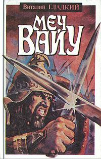 Виталий Гладкий Меч Вайу ф финжгар славянский меч