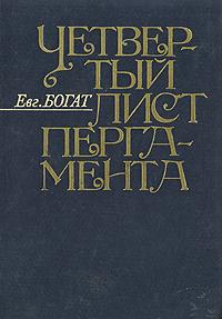 Евг. Богат Четвертый лист пергамента