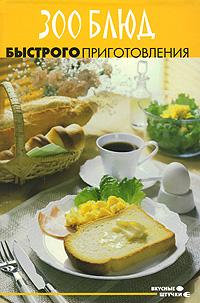 О. Н. Капшук 300 блюд быстрого приготовления