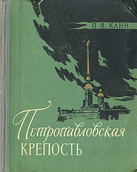 П. Я. Канн Петропавловская крепость п я канн петропавловская крепость