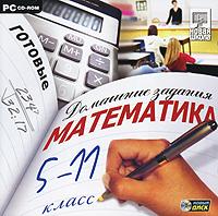 Готовые домашние задания: Математика. 5-11 класс а и гусева в с киреев а н тихомирова дискретная математика учебник
