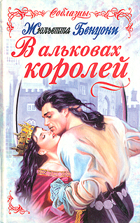 Жюльетта Бенцони В альковах королей боумен в тайны брачной ночи