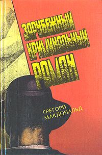 Грегори Макдональд Зарубежный криминальный роман. Выпуск 12