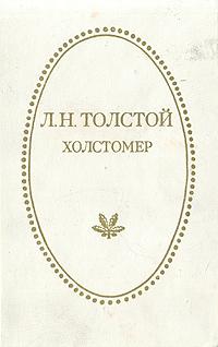 Л. Н. Толстой Холстомер