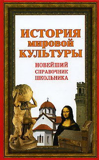 История мировой культуры. Новейший справочник школьника