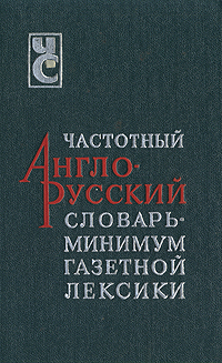 Частотный англо-русский словарь - минимум газетной лексики