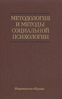 Владимир Швырев,Н. Мансуров,Арон Брудный Методология и методы социальной психологии