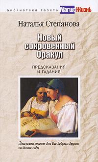 Наталья Степанова Новый сокровенный Оракул. Предсказания и гадания цены онлайн