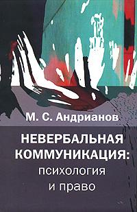 М. С. Андрианов Невербальная коммуникация. Психология и право