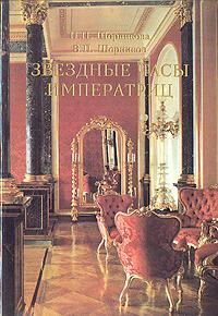 И. Н. Шорникова, В. П. Шорников Звездные часы императриц лоуренс с истории удивительных женщин