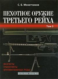 Пехотное оружие Третьего рейха. В 3 томах. Том 3. С. Б. Монетчиков