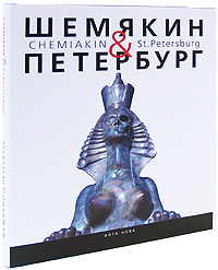 Шемякин & Петербург / Chemiakin & St. Petersburg (подарочное издание). Михаил Шемякин
