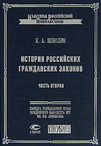 К. А. Неволин История российских гражданских законов. Часть 2