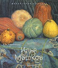 К. А. Светляков Илья Машков