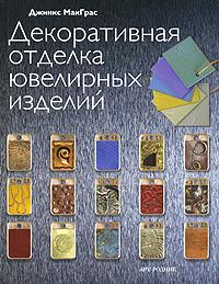 Джинкс МакГрас Декоративная отделка ювелирных изделий