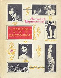 Анатолий Варшавский Пелика с ласточкой цена и фото