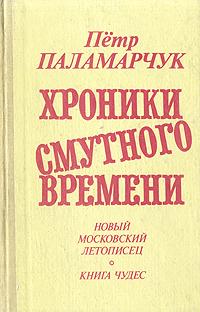 Петр Паламарчук Хроники смутного времени